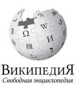 Лого википедии 3
