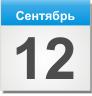 12 Сентября