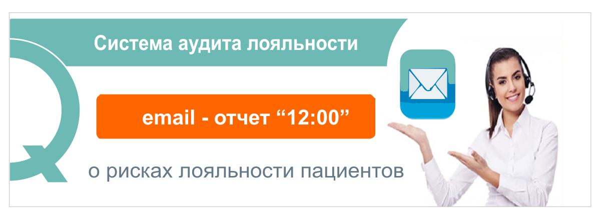 Информирование 12_00 Email Q-Rating _ Система аудита лояльности