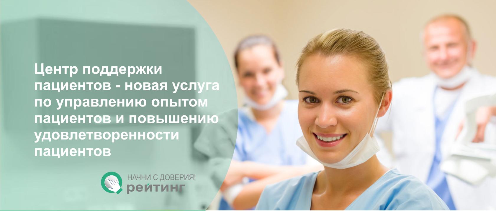 Q-Rating _Центр поддержки пациентов