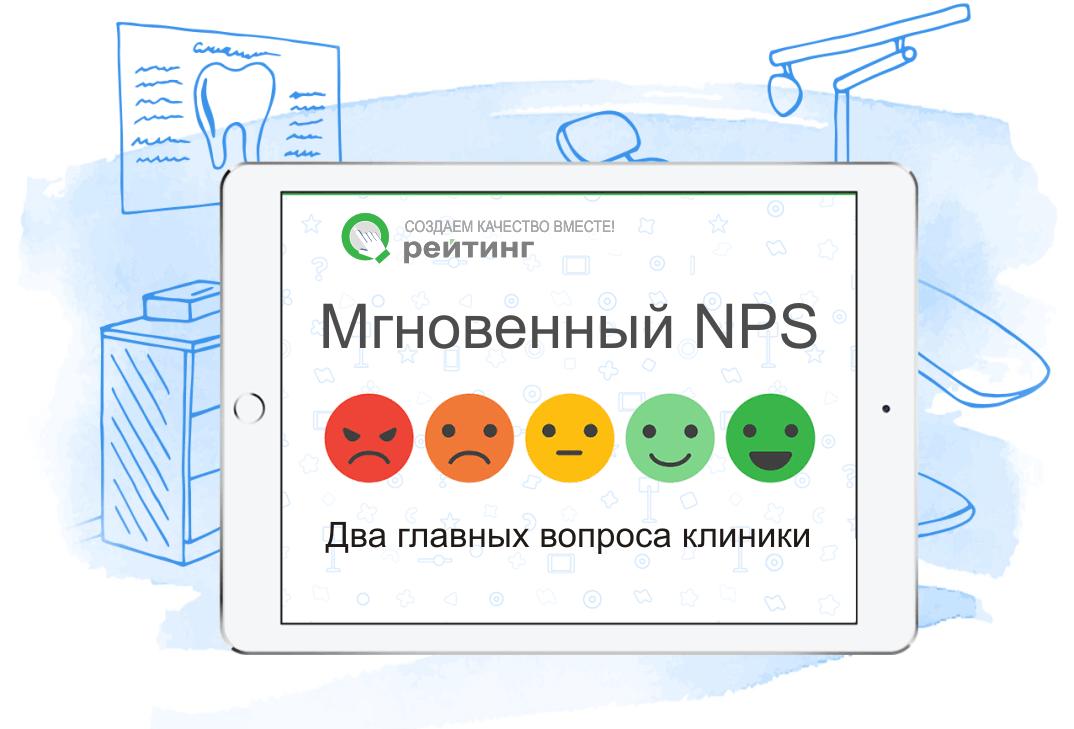 Мгновенный NPS Q-Rating